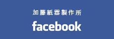 加藤紙器製作所 facebook