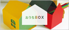 おうちBOX