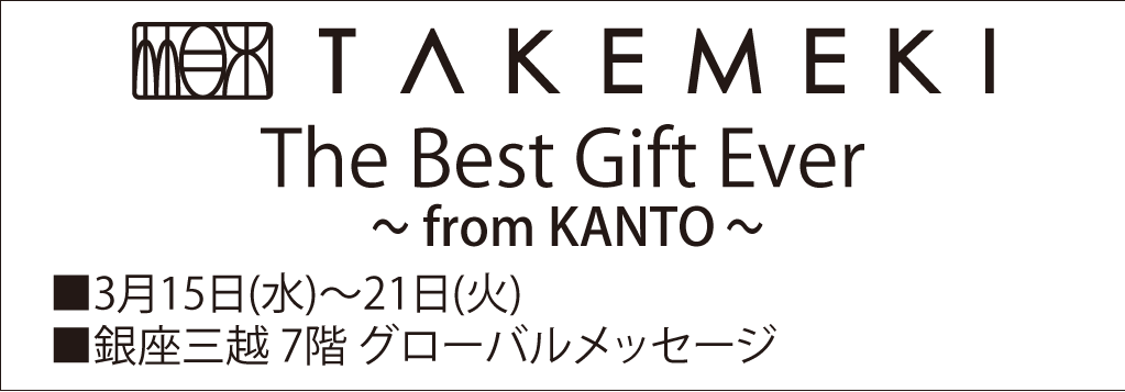 The Best Gift Ever  ~from KANTO~
