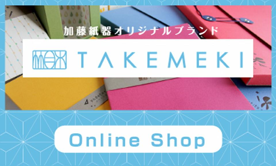 パッケージ・紙箱・文具・雑貨のTAKEMEKI