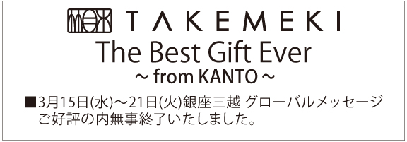 The Best Gift Ever-from KANTO-