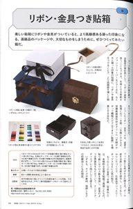 リボン・金具つき貼箱紹介
