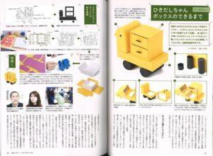 『デザインのひきだし33』インタビュー記事